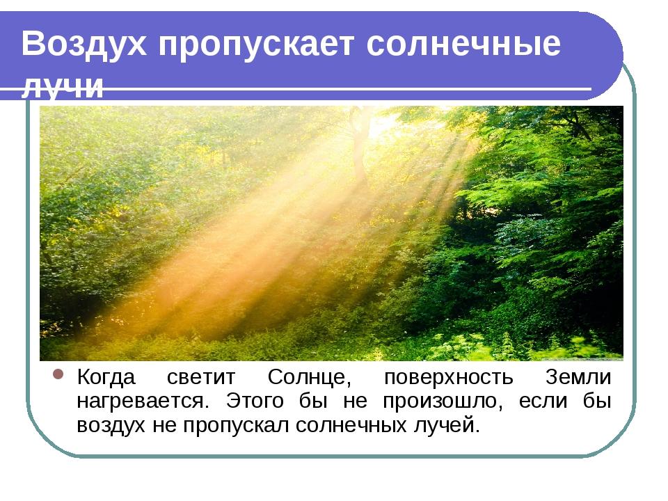 Воздух пропускает солнечные лучи Когда светит Солнце, поверхность Земли нагре...
