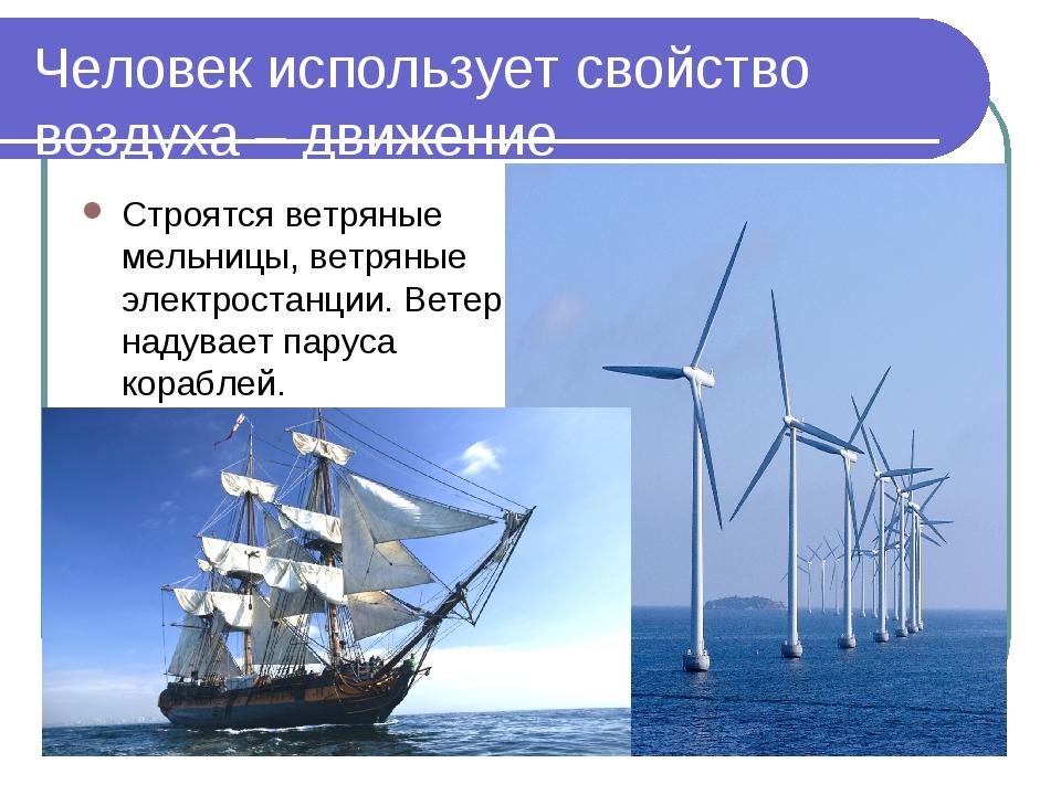 Человек использует свойство воздуха – движение Строятся ветряные мельницы, ве...