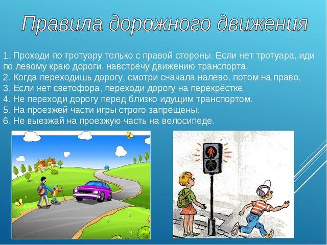 1. Проходи по тротуару только с правой стороны. Если нет тротуара, иди по лев...