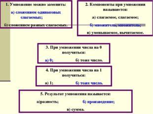 1. Умножение можно заменить: а) сложением одинаковых слагаемых; б) сложением