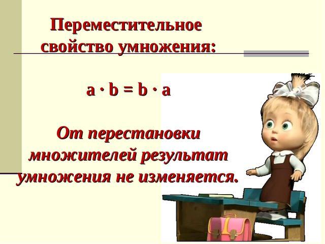 Переместительное свойство умножения: a ∙ b = b ∙ a От перестановки множителей...