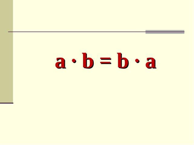 a ∙ b = b ∙ a