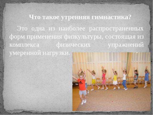 Что такое утренняя гимнастика? Это одна из наиболее распространенных форм пр...