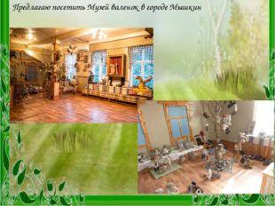 Список литературы Предлагаю посетить Музей валенок в городе Мышкин
