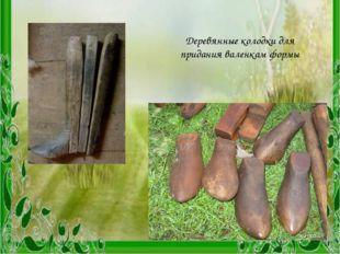 Деревянные колодки для придания валенкам формы