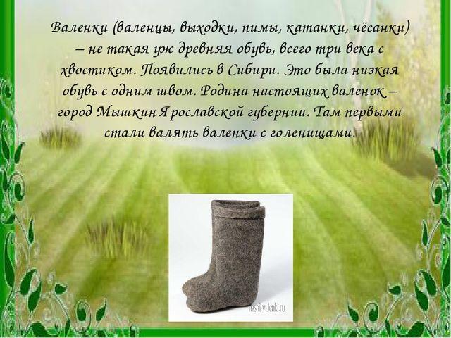 Валенки (валенцы, выходки, пимы, катанки, чёсанки) – не такая уж древняя обув...