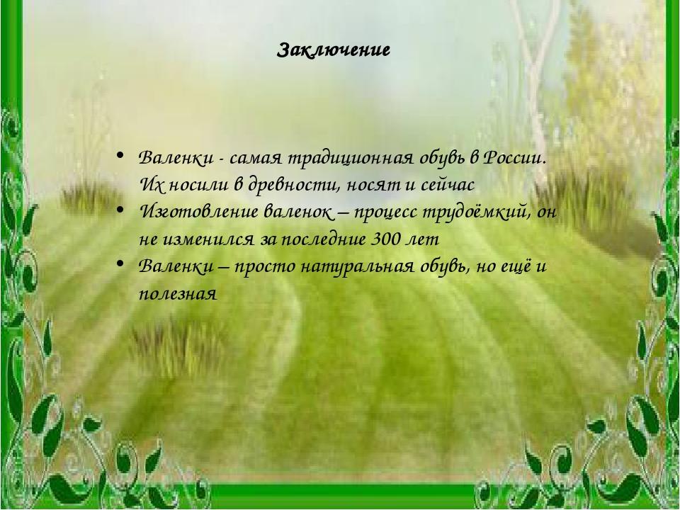 Спасибо за внимание Заключение Валенки - самая традиционная обувь в России. И...
