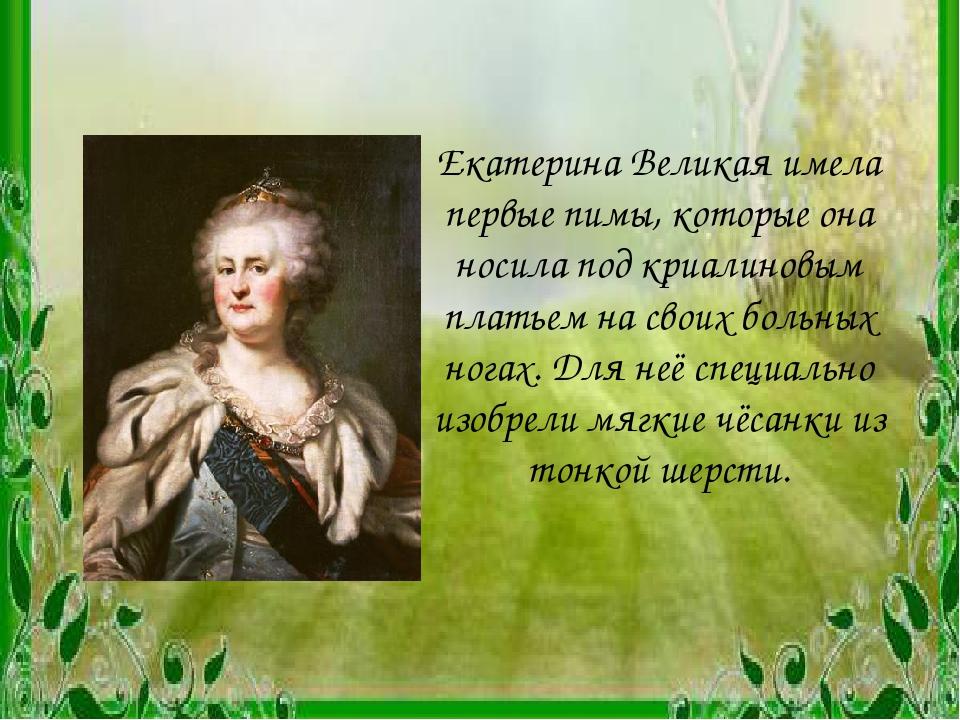 Екатерина Великая имела первые пимы, которые она носила под криалиновым плать...