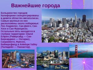 Важнейшие города Большинство городов Калифорнии сконцентрированы в девяти обл
