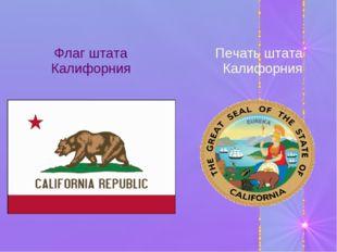 Флаг штата Калифорния Печать штата Калифорния