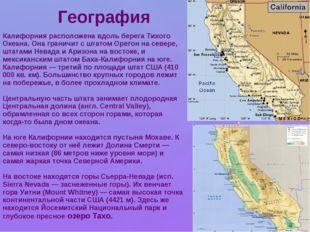 География Калифорния расположена вдоль берега Тихого Океана. Она граничит с ш