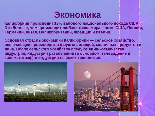 Экономика Калифорния производит 17% валового национального дохода США. Это бо...