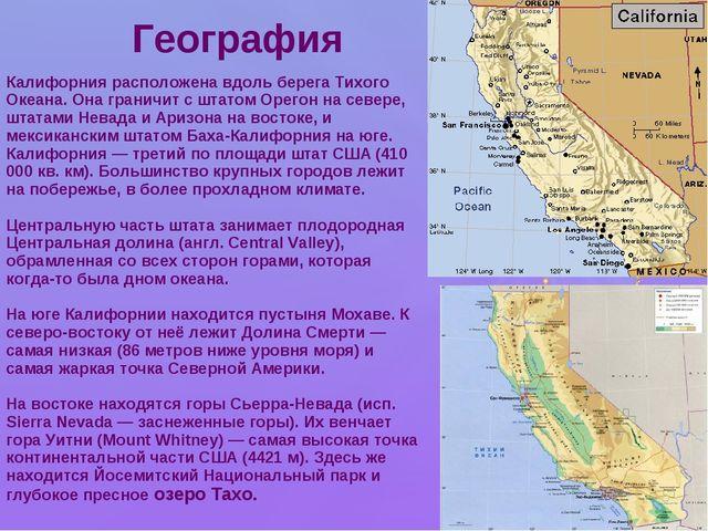 География Калифорния расположена вдоль берега Тихого Океана. Она граничит с ш...