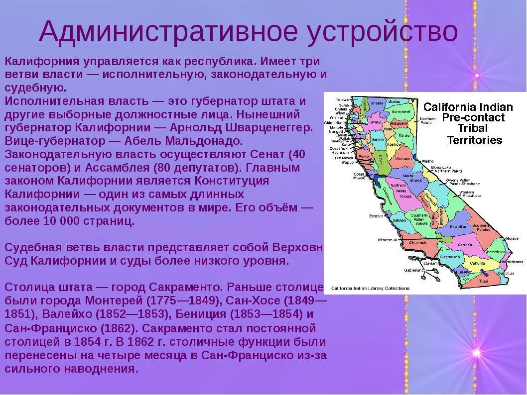 Административное устройство Калифорния управляется как республика. Имеет три...