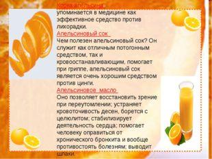 Корка апельсина упоминается в медицине как эффективное средство против лихор