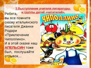 3.Выступление учителя литературы и группы детей «читателей». Ребята, вы все