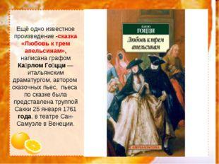 Ещё одно известное произведение -сказка «Любовь к трем апельсинам», написана