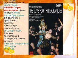 По мотивам одноимённой сказке Карло Гоцци«Любовь к трем апельсинам», была на