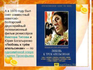 А в 1970 году был снят совместный советско-болгарский двухсерийный телевизио