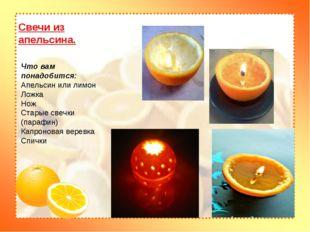 Свечи из апельсина. Что вам понадобится: Апельсин или лимон Ложка Нож Старые