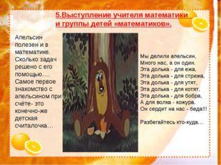 5.Выступление учителя математики и группы детей «математиков». Апельсин поле
