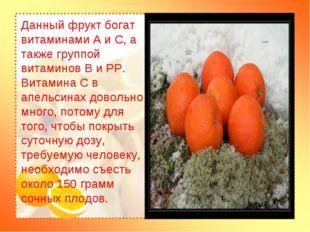 Данный фрукт богат витаминами А и С, а также группой витаминов B и PP. Витам