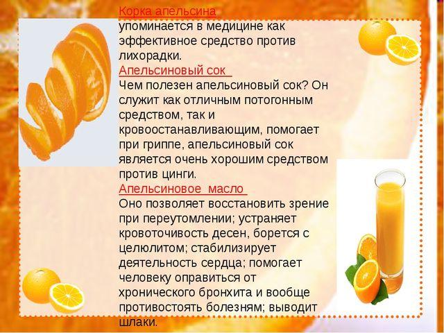Корка апельсина упоминается в медицине как эффективное средство против лихор...