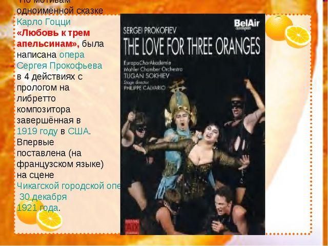 По мотивам одноимённой сказке Карло Гоцци«Любовь к трем апельсинам», была на...