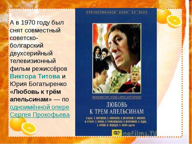 А в 1970 году был снят совместный советско-болгарский двухсерийный телевизио...