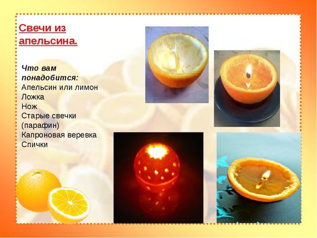 Свечи из апельсина. Что вам понадобится: Апельсин или лимон Ложка Нож Старые...