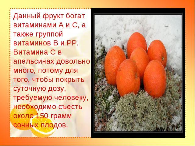 Данный фрукт богат витаминами А и С, а также группой витаминов B и PP. Витам...