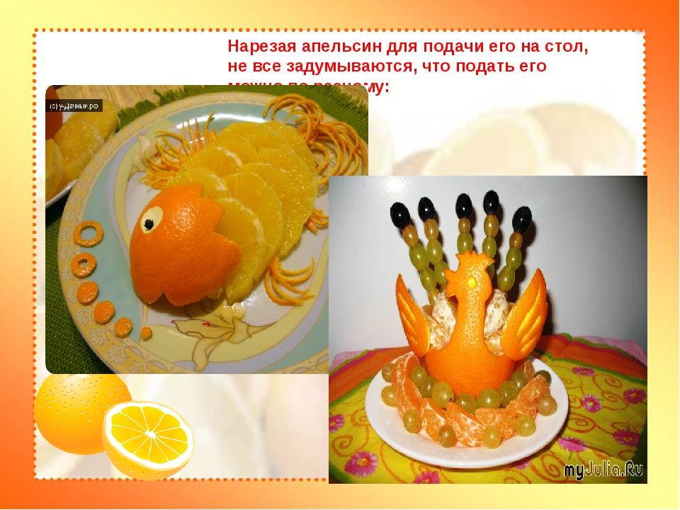 Нарезая апельсин для подачи его на стол, не все задумываются, что подать его...