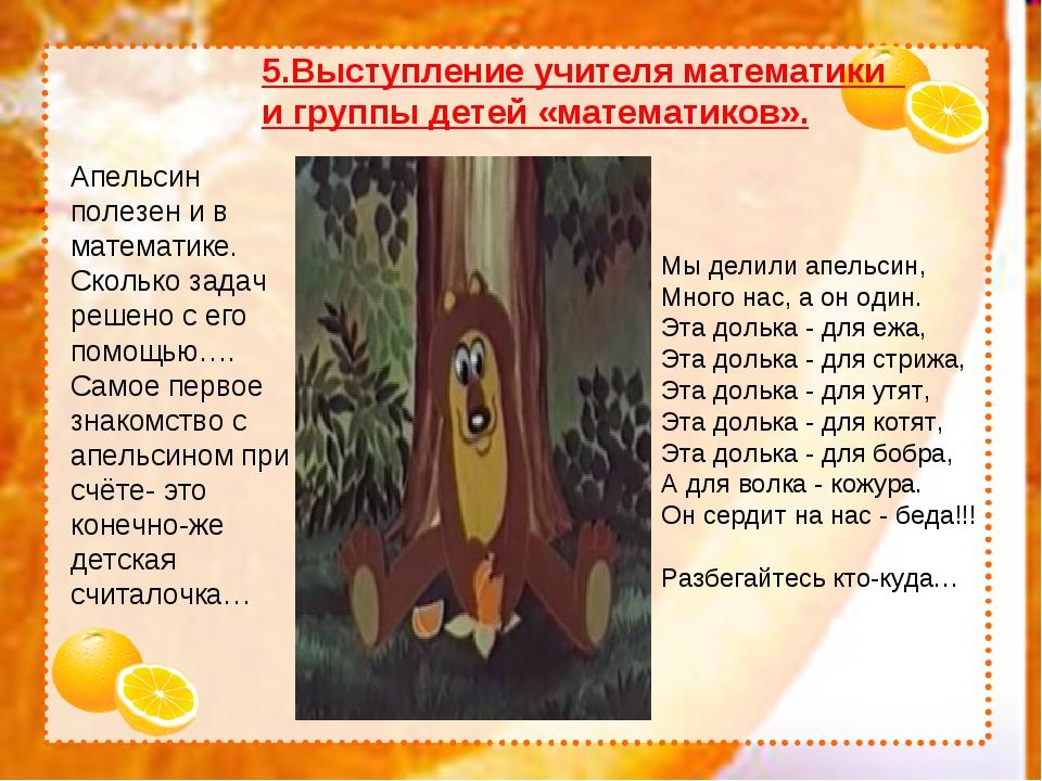 5.Выступление учителя математики и группы детей «математиков». Апельсин поле...