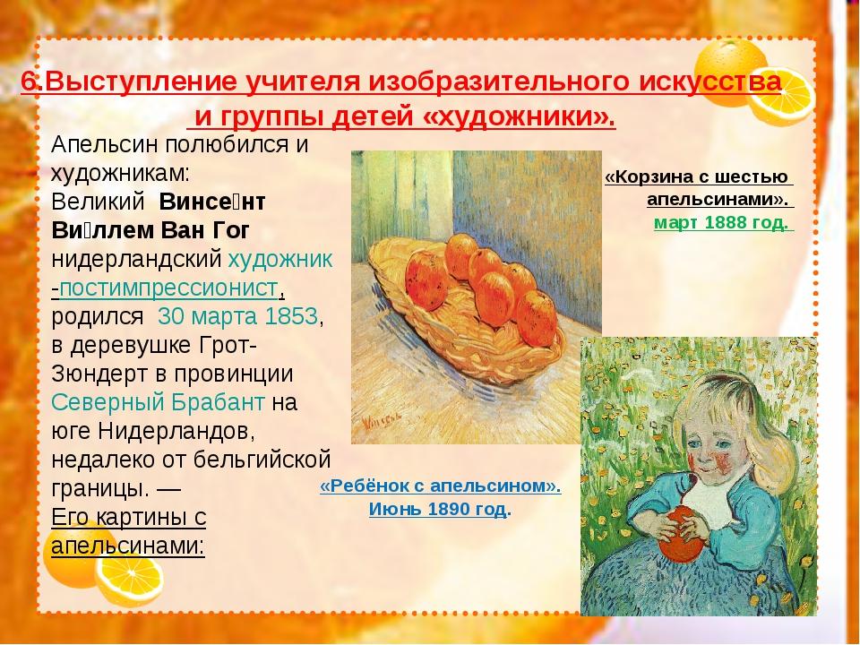 6.Выступление учителя изобразительного искусства и группы детей «художники»....