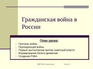 Гражданская война в России План урока: Причины войны Периодизация войны Первы