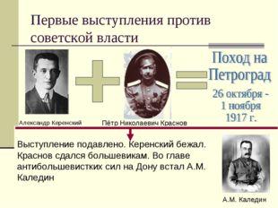 Первые выступления против советской власти Александр Керенский российский пол