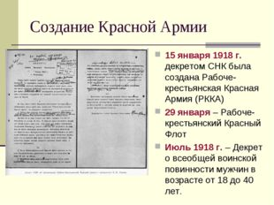 Создание Красной Армии 15 января 1918 г. декретом СНК была создана Рабоче-кре