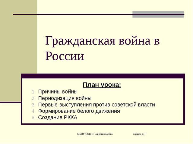 Гражданская война в России План урока: Причины войны Периодизация войны Первы...
