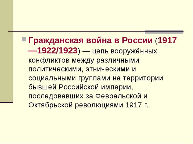 Гражданская война в России (1917—1922/1923) — цепь вооружённых конфликтов меж...
