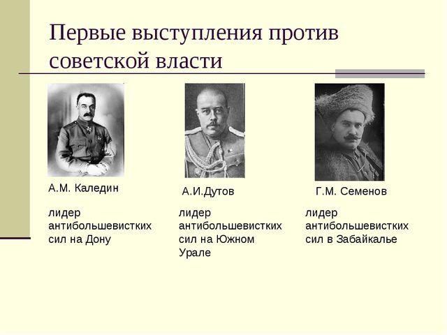 Первые выступления против советской власти А.М. Каледин А.И.Дутов Г.М. Семено...
