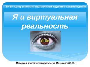 Я и виртуальная реальность ГБУ ВО «Центр психолого-педагогической поддержки и