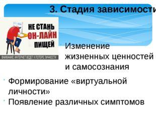 3. Стадия зависимости Изменение жизненных ценностей и самосознания Формирован