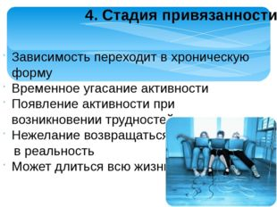 4. Стадия привязанности Зависимость переходит в хроническую форму Временное у
