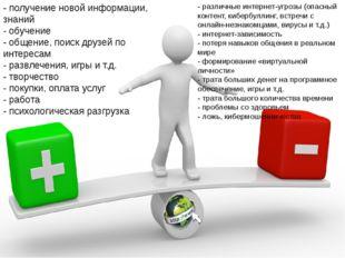 - получение новой информации, знаний - обучение - общение, поиск друзей по ин