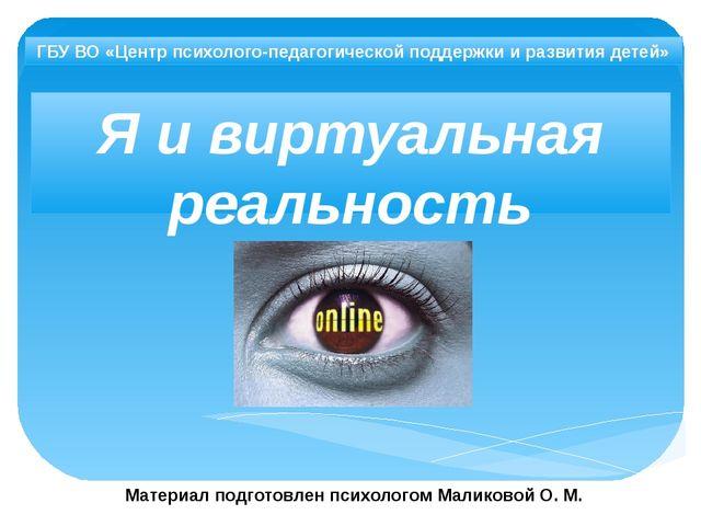 Я и виртуальная реальность ГБУ ВО «Центр психолого-педагогической поддержки и...