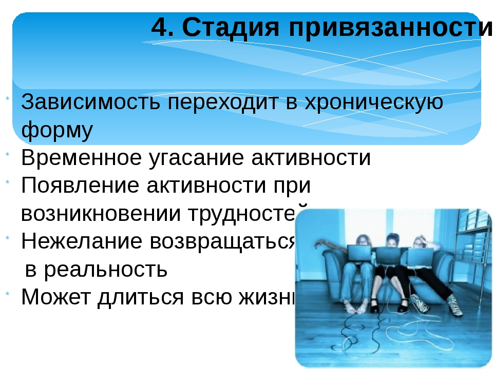 4. Стадия привязанности Зависимость переходит в хроническую форму Временное у...