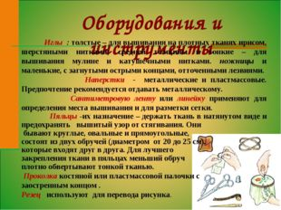 Оборудования и инструменты Иглы : толстые – для вышивания на плотных тканях и