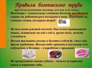 Правила безопасного труда при использовании ножниц, иголок и булавок:  Ножн