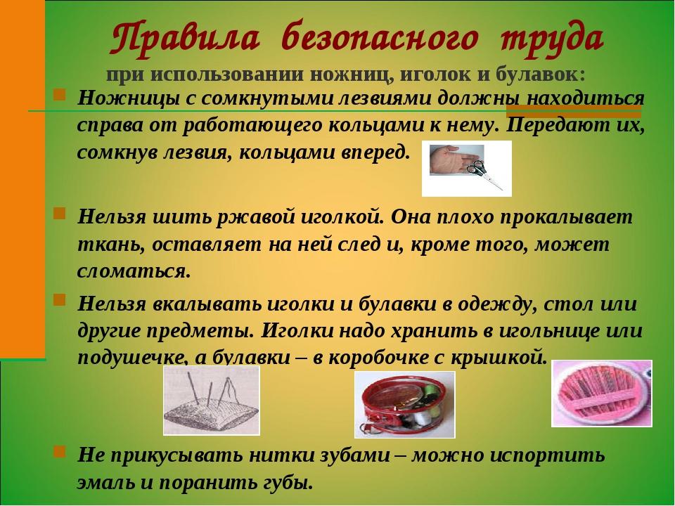 Правила безопасного труда при использовании ножниц, иголок и булавок:  Ножн...
