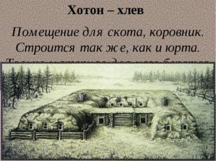 Хотон – хлев Помещение для скота, коровник. Строится так же, как и юрта. Толь